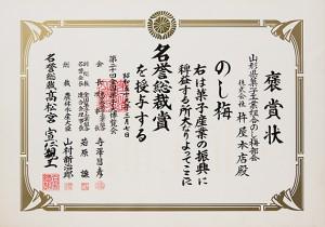 昭和59年のし梅