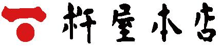 山形 杵屋本店 山形の創業200年老舗菓子店 創業1811年和菓子・洋菓子の専門店